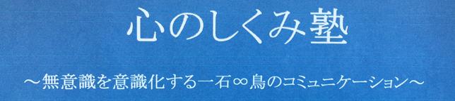【心のしくみ塾】