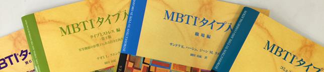 【16タイプから心の利き手を知る性格検査~MBTI®~】