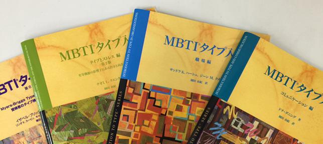 16タイプから心の利き手を知る性格検査~MBTI®~