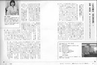 関西セラピスト・カウンセラー名鑑2011